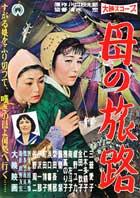 Haha no tabiji - 11 x 17 Movie Poster - Japanese Style A