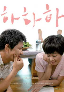 Hahaha - 11 x 17 Movie Poster - Korean Style B