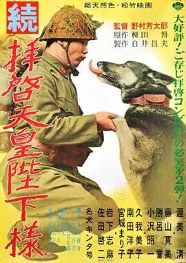 Haikei tenno heika sama - 11 x 17 Movie Poster - Japanese Style A