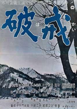 Hakai - 11 x 17 Movie Poster - Japanese Style A