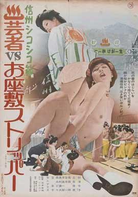 Hakkin nikubuton - 27 x 40 Movie Poster - Japanese Style A