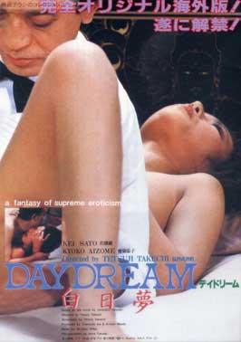 Hakujitsumu - 11 x 17 Movie Poster - Style A