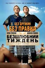 Hall Pass - 11 x 17 Movie Poster - Ukrainian Style A