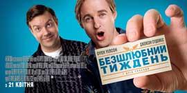Hall Pass - 20 x 40 Movie Poster - Ukranian Style A