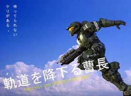 Halo Legends - 11 x 17 Movie Poster - Japanese Style A