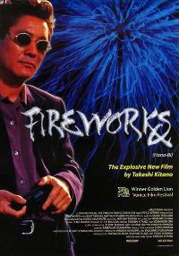 Hana-bi - 11 x 17 Movie Poster - Style B