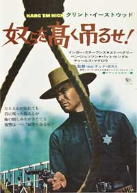 Hang 'Em High - 11 x 17 Movie Poster - Japanese Style A