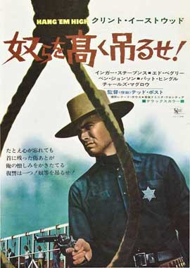 Hang 'Em High - 27 x 40 Movie Poster - Japanese Style A