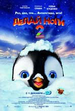Happy Feet 2 in 3D - 43 x 62 Movie Poster - Russian Style B