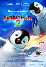 Happy Feet 2 in 3D - 43 x 62 Movie Poster - Russian Style C