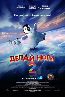 Happy Feet 2 in 3D - 43 x 62 Movie Poster - Russian Style A