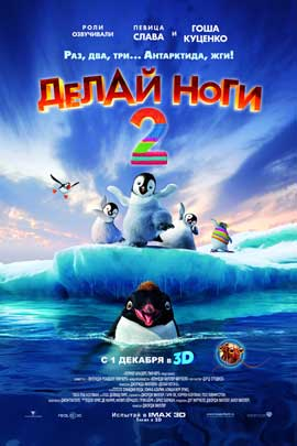 Happy Feet 2 in 3D - 43 x 62 Movie Poster - Russian Style D
