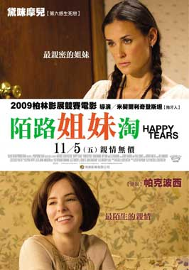 Happy Tears - 11 x 17 Movie Poster - Style B
