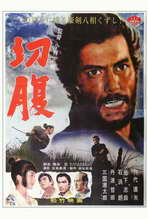 Harakiri - 27 x 40 Movie Poster - Japanese Style A