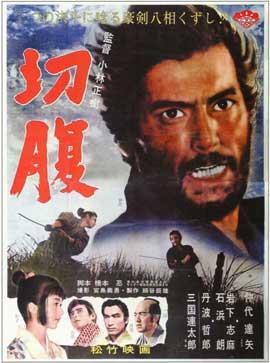 Harakiri - 11 x 17 Movie Poster - Japanese Style A