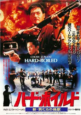 Hard-Boiled - 11 x 17 Movie Poster - Japanese Style A