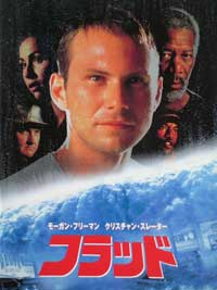 Hard Rain - 11 x 17 Movie Poster - Japanese Style A