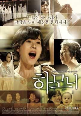 Harmony - 27 x 40 Movie Poster - Korean Style A