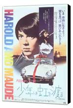 Harold and Maude - 11 x 17 Movie Poster - Japanese Style A - Museum Wrapped Canvas