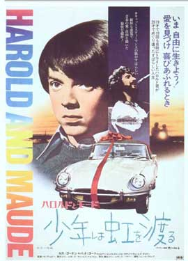 Harold and Maude - 11 x 17 Movie Poster - Japanese Style A