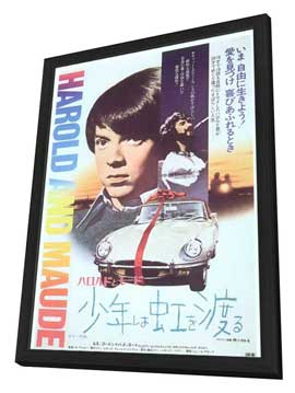 Harold and Maude - 11 x 17 Movie Poster - Japanese Style A - in Deluxe Wood Frame