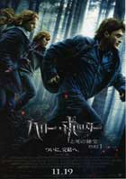 Harry Potter and the Deathly Hallows: Part I - 11 x 17 Movie Poster - Japanese Style A