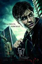 Harry Potter and the Deathly Hallows: Part I - 11 x 17 Movie Poster - Russian Style F