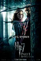 Harry Potter and the Deathly Hallows: Part I - 11 x 17 Movie Poster - Korean Style E