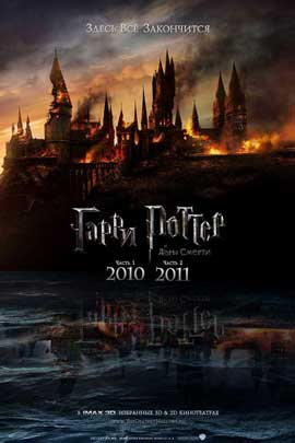 Harry Potter and the Deathly Hallows: Part I - 11 x 17 Movie Poster - Russian Style A