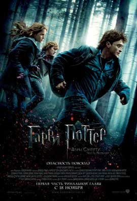 Harry Potter and the Deathly Hallows: Part I - 27 x 40 Movie Poster - Russian Style A