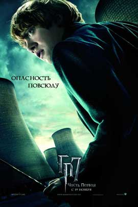 Harry Potter and the Deathly Hallows: Part I - 11 x 17 Movie Poster - Russian Style C