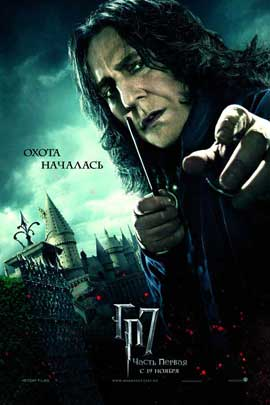 Harry Potter and the Deathly Hallows: Part I - 27 x 40 Movie Poster - Russian Style C