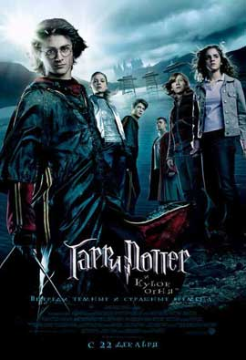Harry Potter and the Goblet of Fire - 11 x 17 Movie Poster - Russian Style A