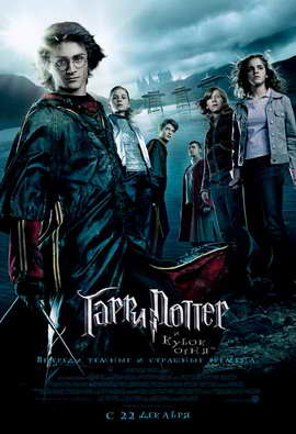 Harry Potter and the Goblet of Fire - 27 x 40 Movie Poster - Russian Style A