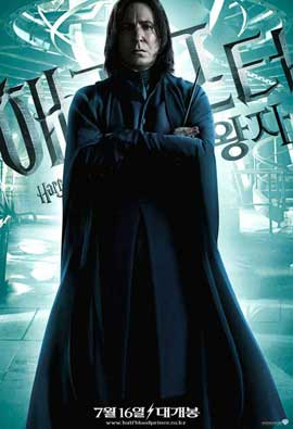 Harry Potter and the Half-Blood Prince - 11 x 17 Movie Poster - Korean Style G