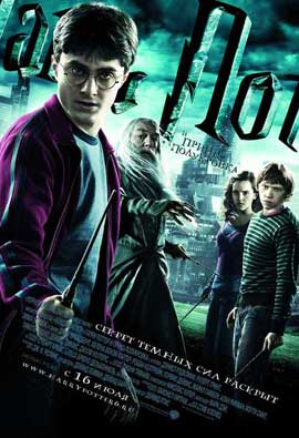 Harry Potter and the Half-Blood Prince - 11 x 17 Movie Poster - Russian Style A