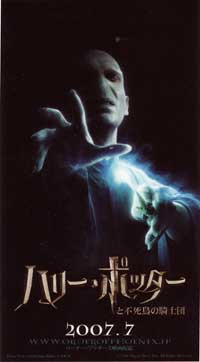 Harry Potter and the Half-Blood Prince - 20 x 40 Movie Poster - Japanese Style A