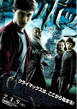 Harry Potter and the Half-Blood Prince - 11 x 17 Movie Poster - Japanese Style B