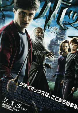 Harry Potter and the Half-Blood Prince - 27 x 40 Movie Poster - Japanese Style B