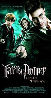 Harry Potter and the Order of the Phoenix - 14 x 36 Movie Poster - Russian Style A