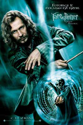 Harry Potter and the Order of the Phoenix - 11 x 17 Movie Poster - Russian Style B