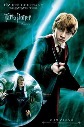 Harry Potter and the Order of the Phoenix - 11 x 17 Movie Poster - Russian Style C