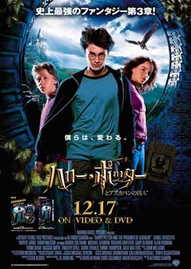 Harry Potter and the Prisoner of Azkaban - 11 x 17 Movie Poster - Japanese Style A