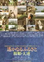 Harukanaru furusato: Ryojun Dairen - 11 x 17 Movie Poster - Japanese Style A