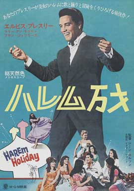 Harum Scarum - 11 x 17 Movie Poster - Japanese Style A