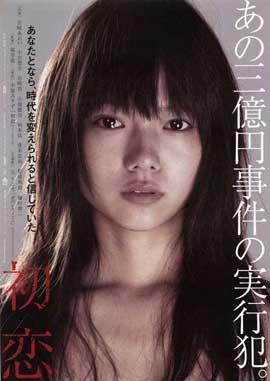 Hatsukoi - 11 x 17 Movie Poster - Japanese Style A