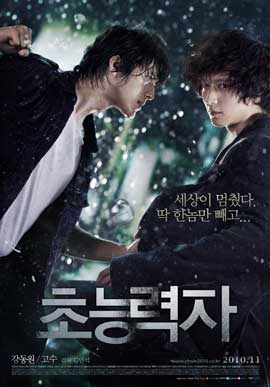 Haunters - 27 x 40 Movie Poster - Korean Style A