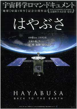 Hayabusa: Back to the Earth - 11 x 17 Movie Poster - Japanese Style B
