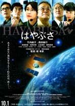 Hayabusa - 11 x 17 Movie Poster - Japanese Style B
