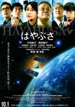 Hayabusa - 27 x 40 Movie Poster - Japanese Style B